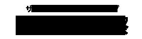 サーチエンジン(検索エンジン)マーケティング【SEM】に関する10の考察